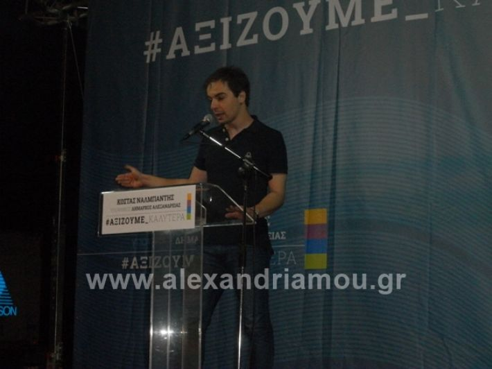 alexandriamou.gr_melikinalmpantisplati2019000