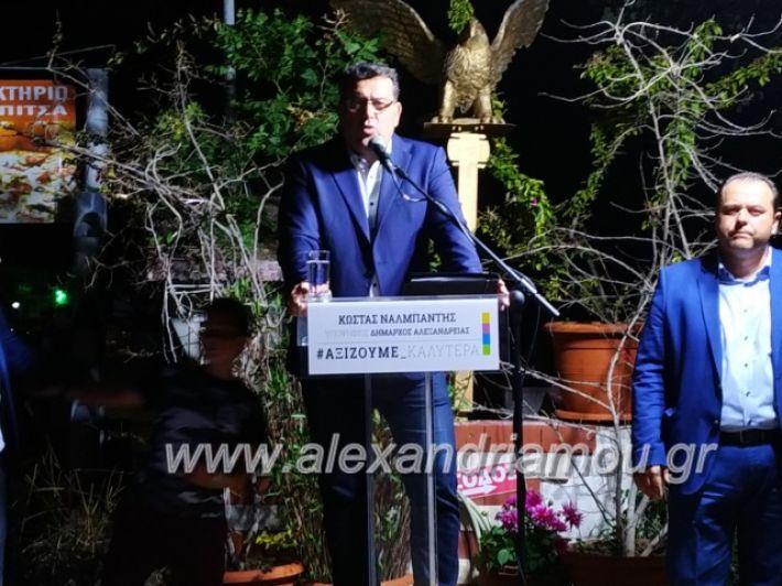 alexandriamou_nalmpantistrikala2019132