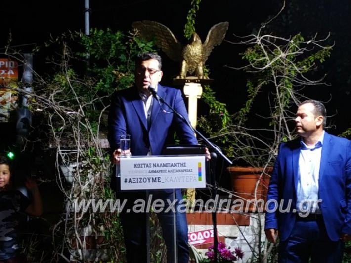 alexandriamou_nalmpantistrikala2019134