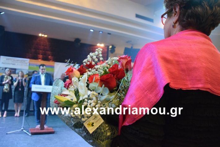alexandriamou.gr_nalmpntisomilia2019048