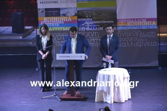 alexandriamou.gr_nalmpntisomilia20191086