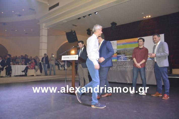 alexandriamou.gr_nalmpntisomilia20191111