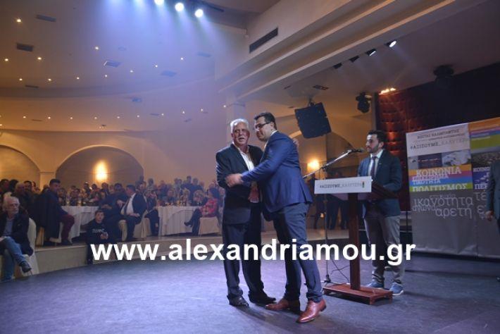 alexandriamou.gr_nalmpntisomilia20191121