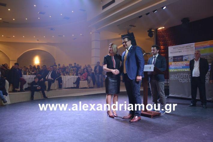 alexandriamou.gr_nalmpntisomilia20191127