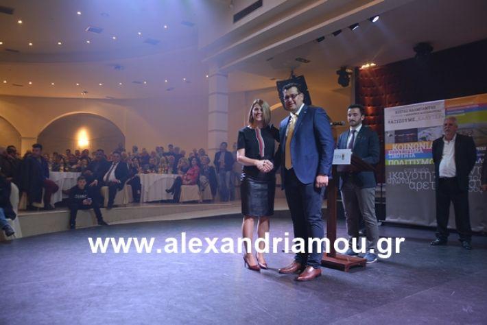 alexandriamou.gr_nalmpntisomilia20191128