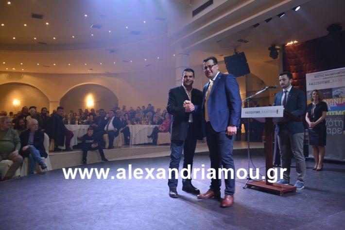 alexandriamou.gr_nalmpntisomilia20191134