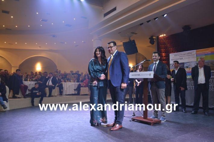 alexandriamou.gr_nalmpntisomilia20191147