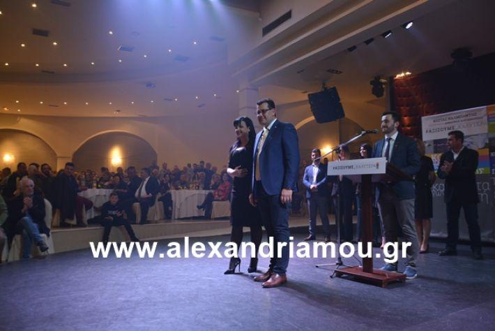alexandriamou.gr_nalmpntisomilia20191157