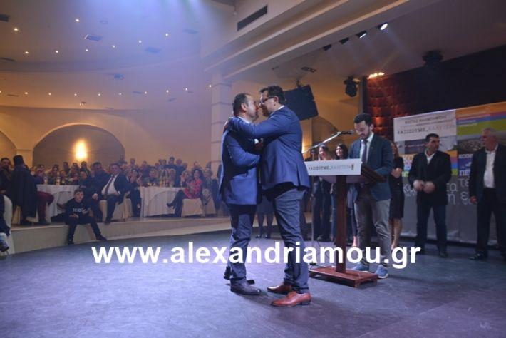 alexandriamou.gr_nalmpntisomilia20191160