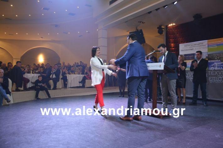 alexandriamou.gr_nalmpntisomilia20191167