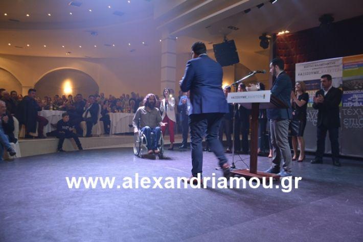 alexandriamou.gr_nalmpntisomilia20191171