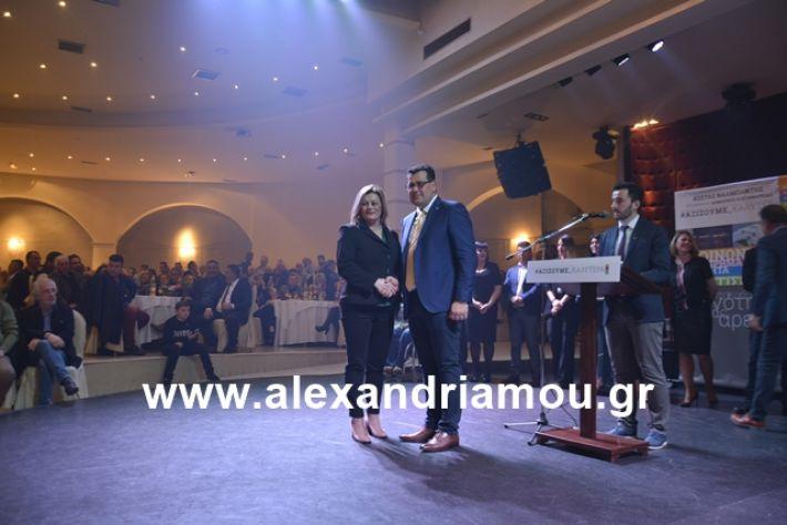 alexandriamou.gr_nalmpntisomilia20191185