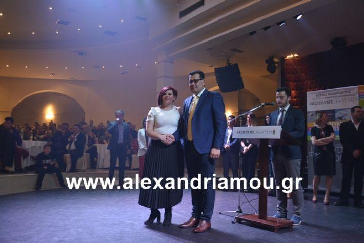 alexandriamou.gr_nalmpntisomilia20191189