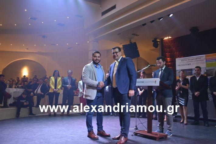 alexandriamou.gr_nalmpntisomilia20191199