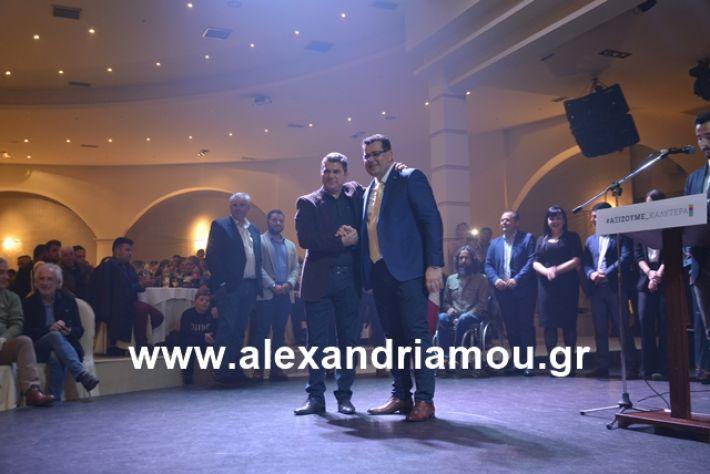 alexandriamou.gr_nalmpntisomilia20191213