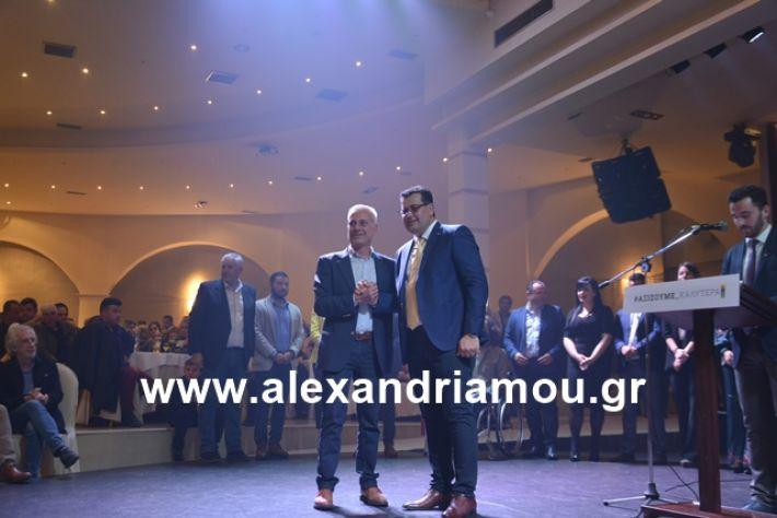 alexandriamou.gr_nalmpntisomilia20191219