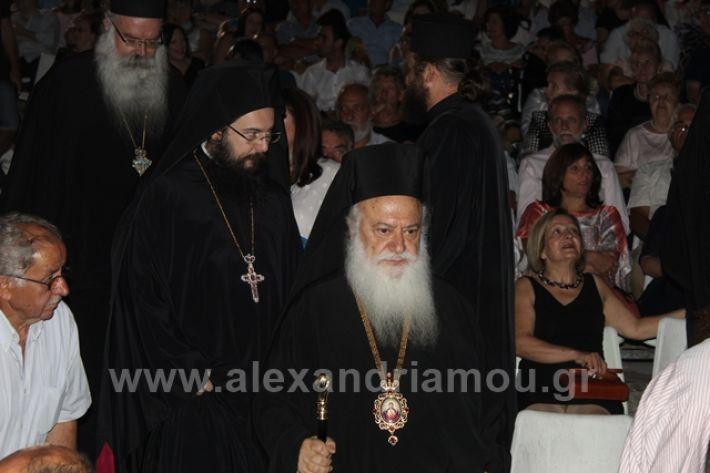 alexandriamou.gr_naousaorkomosia19006
