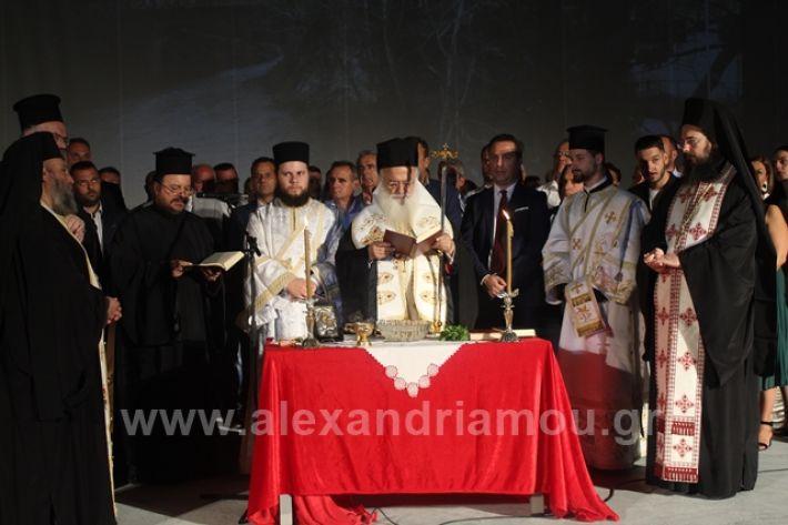 alexandriamou.gr_naousaorkomosia19078