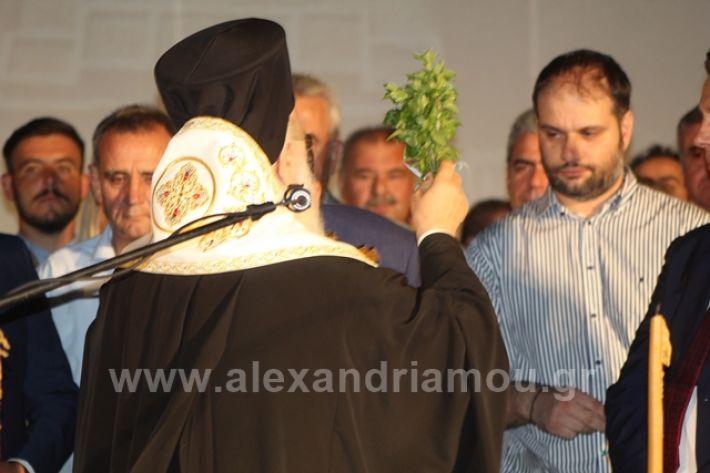 alexandriamou.gr_naousaorkomosia19089