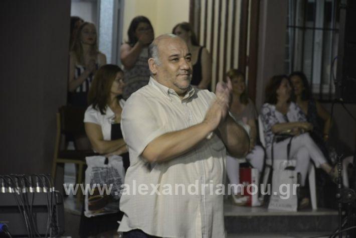 alexandriamou.gr_nisi201801_DSC2685