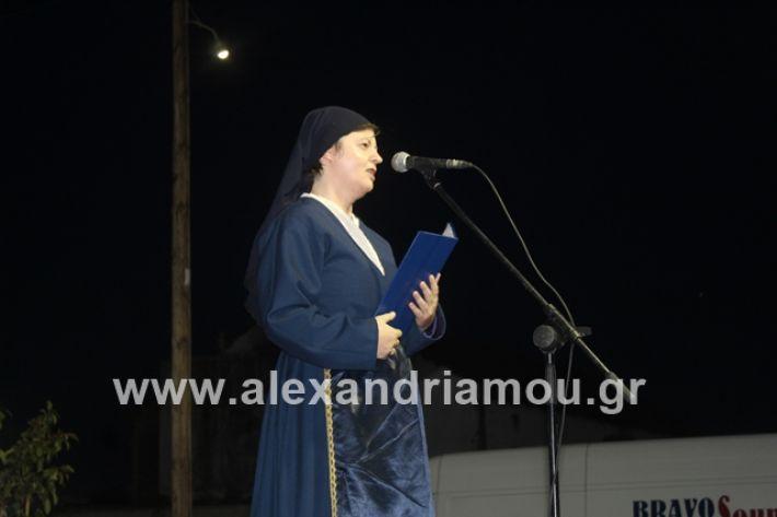 alexandriamou.gr_panigirinisi2019022