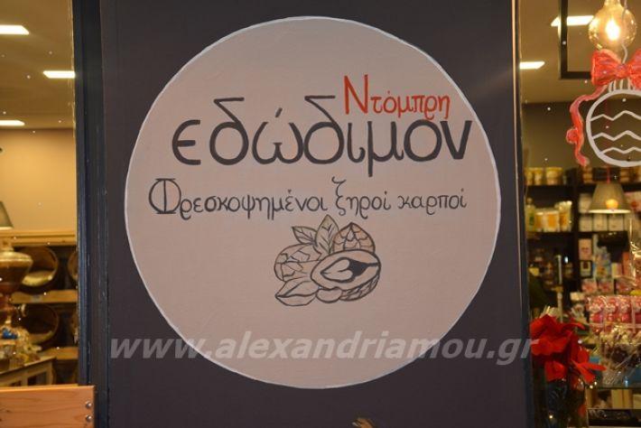 alexandriamou.gr_ntompris05002