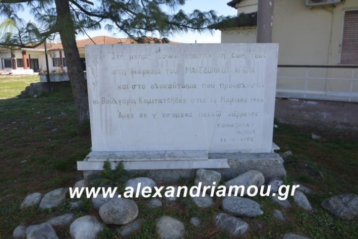 alexandriamou.katathesiolokautomanisiou2019001