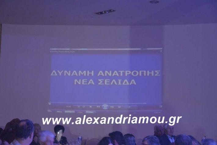 alexandriamou.xalkdikismelathron.4.3.19282