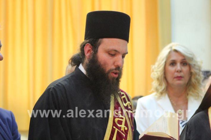 alexandriamou.gr_orkomosiagkirini19011