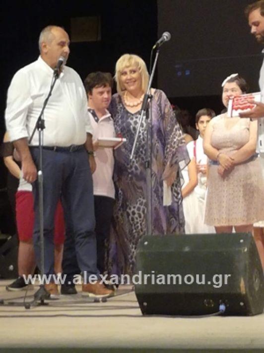 alexandriamou.gr_paidianaoiksis123.6.19004