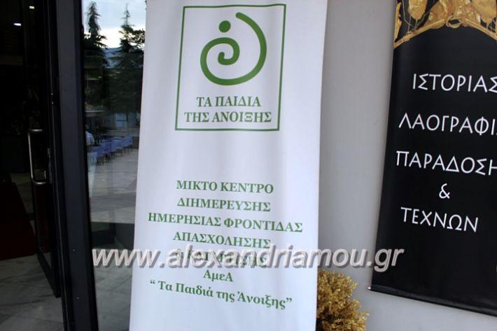 alexandriamou_paidiaanoiksis23.6.19001