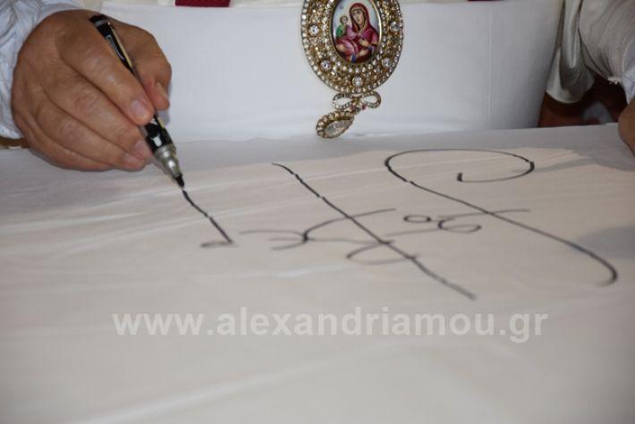 alexandriamou.gr_paisios199179