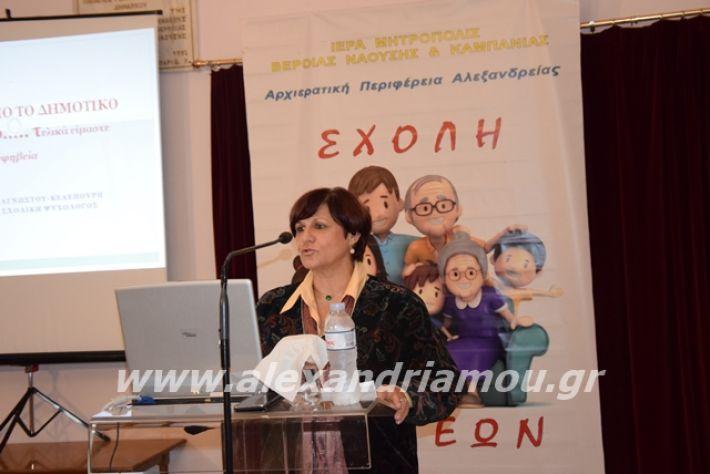 alexandriamou.gr_panagia04006