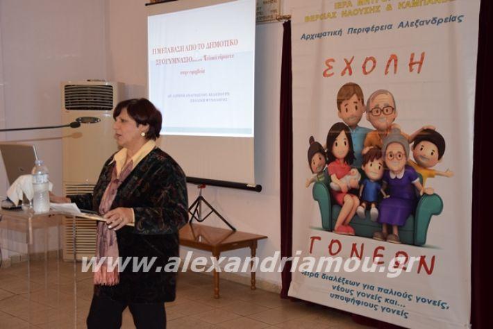 alexandriamou.gr_panagia04013