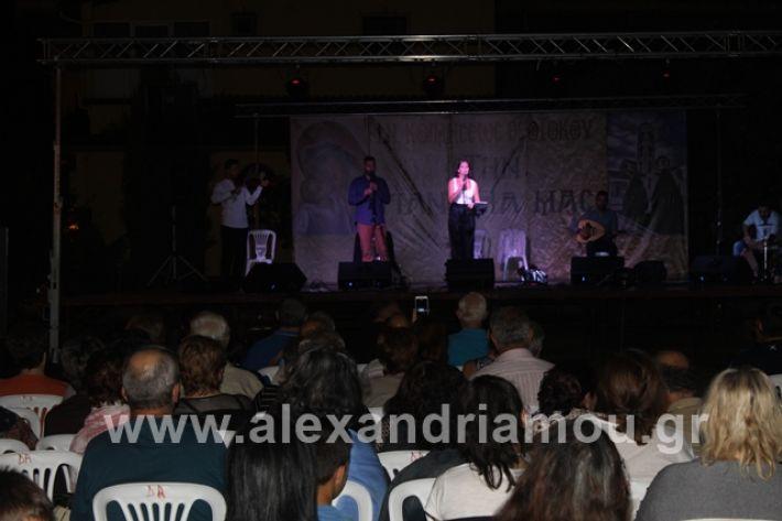 alexandriamou.gr_sunavliapanagia19048