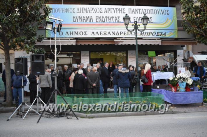 alexandriamou_pantazopouolosegkainia7.4.2019193