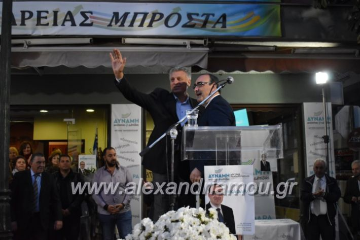 alexandriamou_pantazopouolosegkainia7.4.2019423