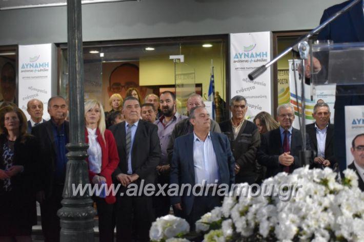 alexandriamou_pantazopouolosegkainia7.4.2019516