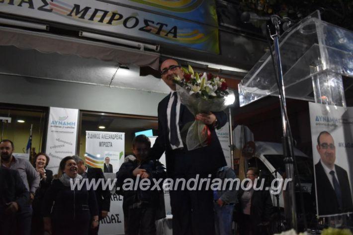 alexandriamou_pantazopouolosegkainia7.4.2019531