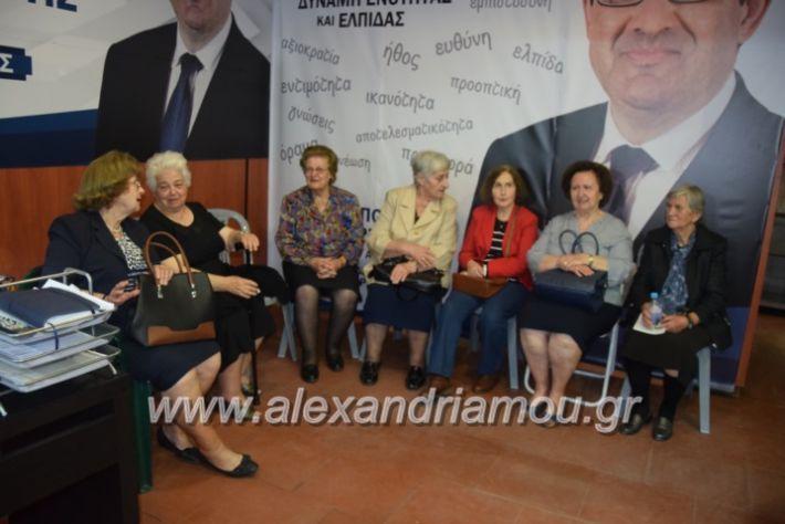 alexandriamou_pantazopoulosomilia22.5.19008