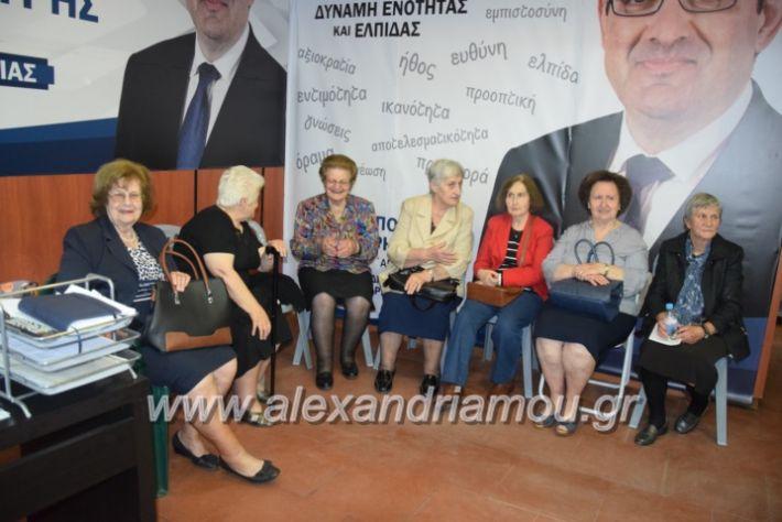 alexandriamou_pantazopoulosomilia22.5.19009