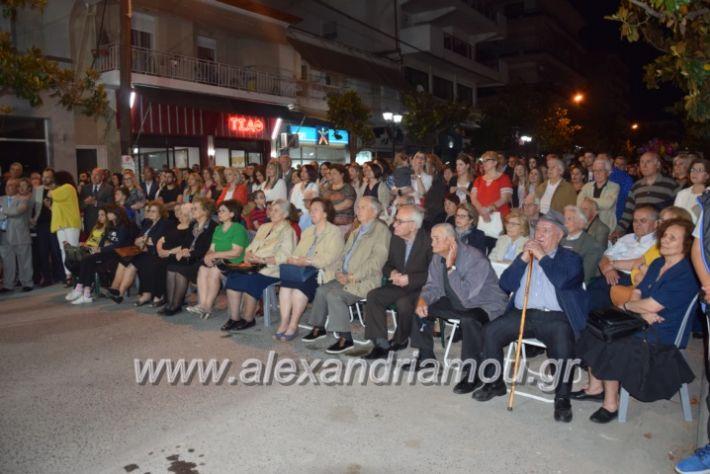 alexandriamou_pantazopoulosomilia22.5.19208