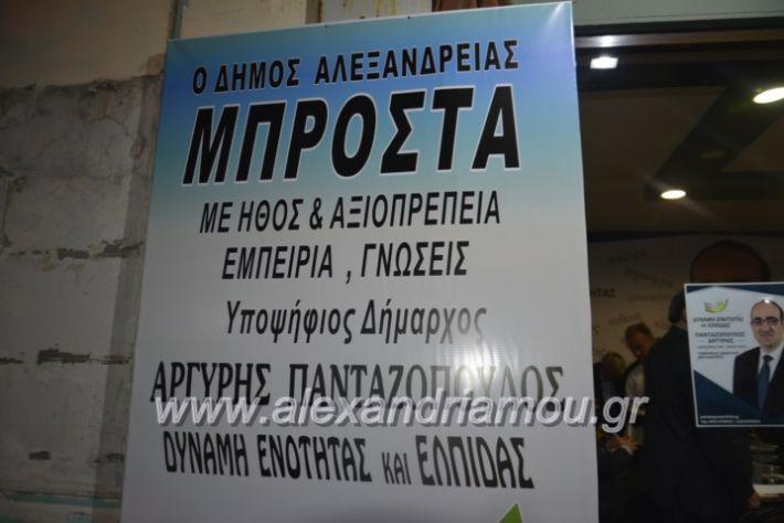 alexandriamou_pantazopoulossinantisi2019018