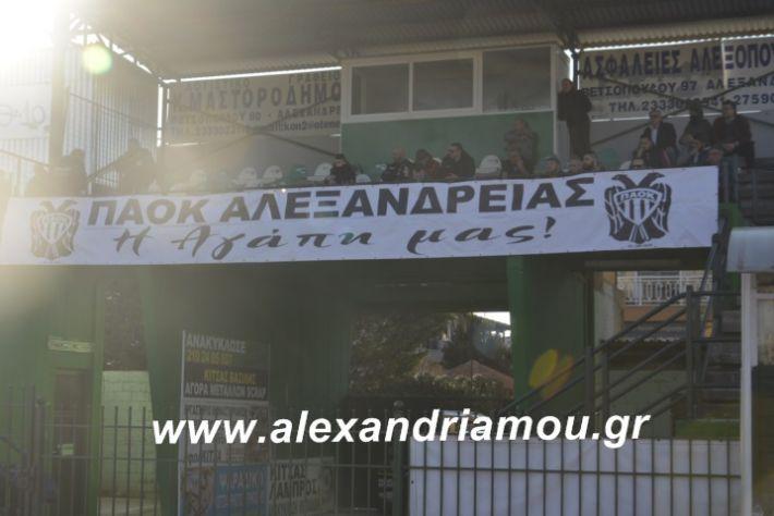 alexandriamou.paoknaousa16.2.19023