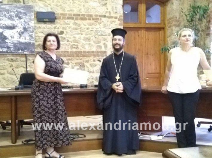 alexandriamou.gr_papadimoi28.6.19002