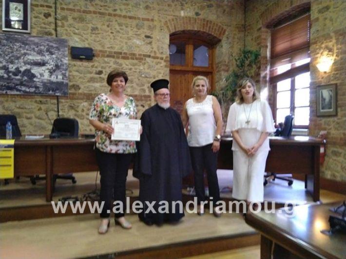 alexandriamou.gr_papadimoi28.6.19008