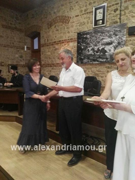 alexandriamou.gr_papadimoi28.6.191001