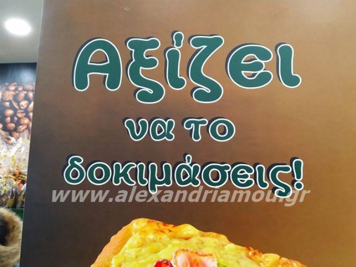 alexandriamou.gr_papazoglou2019022