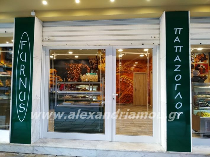 alexandriamou.gr_papazoglou2019036