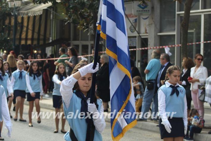 alexandriamou.gr_parelasiapel19008